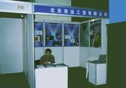 参加2002中国西部新材料科技成果展示会